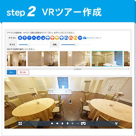 VRツアー作成