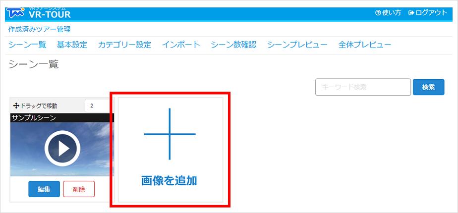 シーン一覧画面と画像を追加ボタン