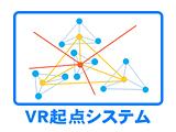 広域VRツアー起点リンクシステム