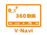 経路誘導対応360VR動画配信システム