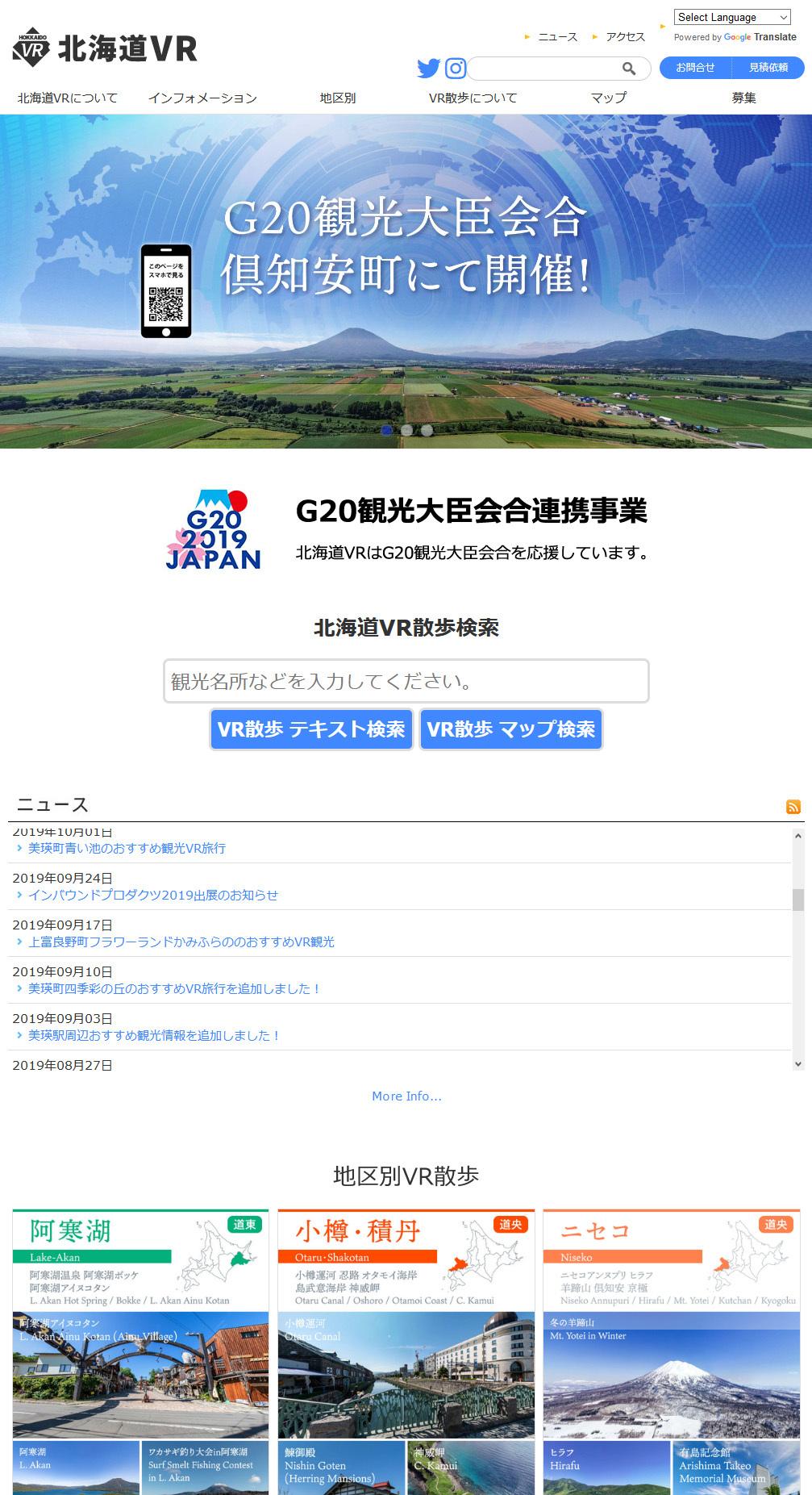 北海道VRポータルサイト