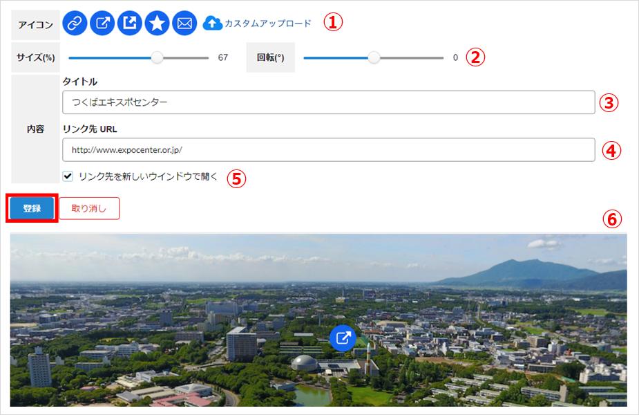 リンク登録画面イメージ