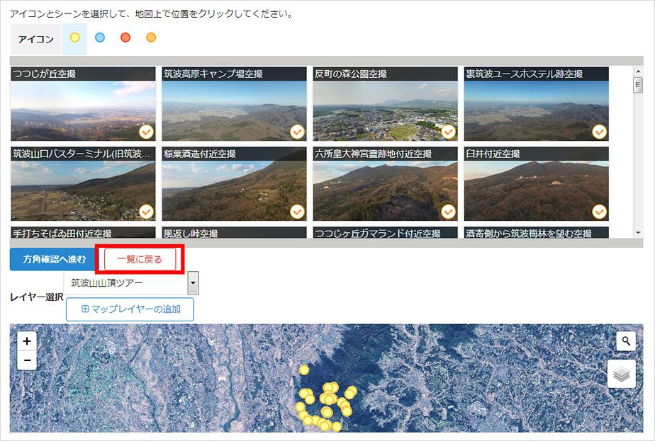 マップ登録の完了画面