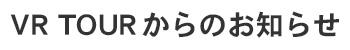 VR-TOURのお知らせ