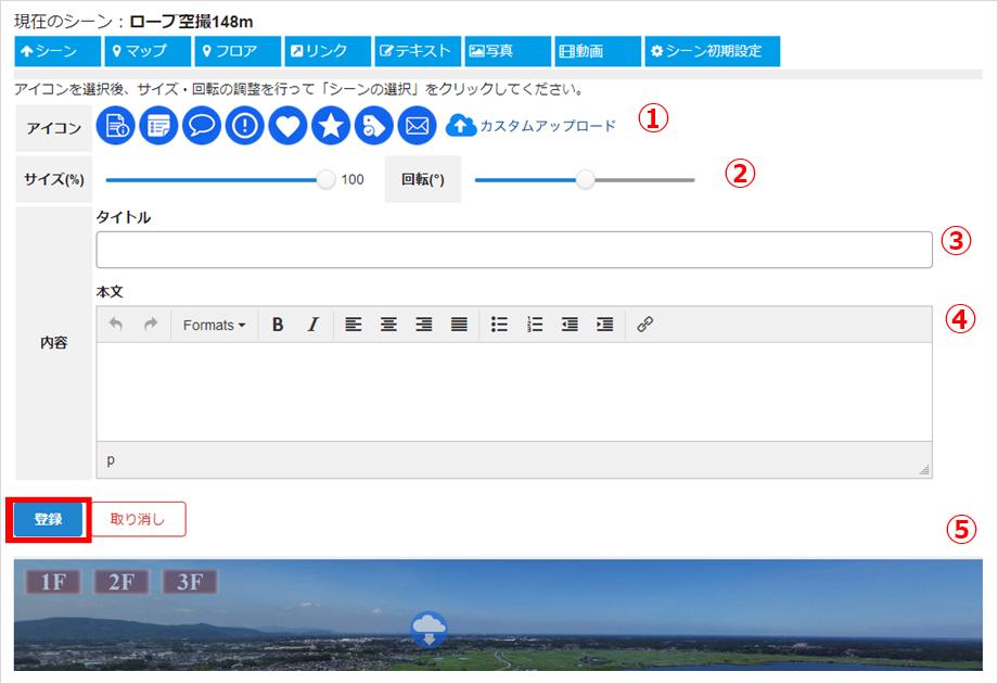 テキスト設定画面イメージ