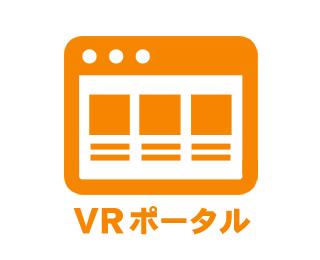 VRポータル構築のための専用CMS