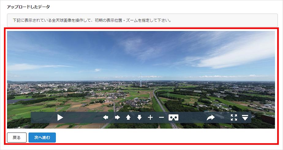 VR写真・VR動画の初期表示位置とズームレベル調整画面