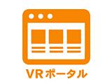 観光・地域等VRポータルサイト構築